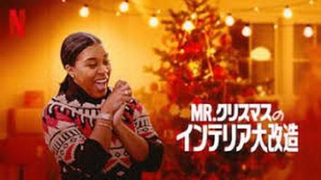 [ドラマ] Mr.クリスマスのインテリア大改造 全4話 (2020)