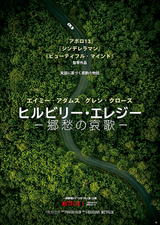 [MOVIES] ヒルビリー・エレジー -郷愁の哀歌- (2020) (WEBRIP)