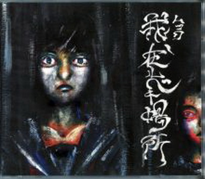 [MUSIC VIDEO] 我、在ルベキ場所【DVD付き会場限定盤(Aタイプ)】(2003.05.21/MP4/RAR) (DVDISO)