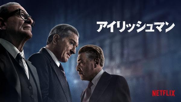 [MOVIES] 監督・出演陣が語るアイリッシュマン (2020) (BDRIP)
