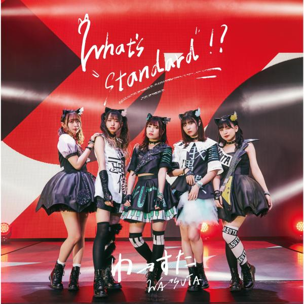 [Album] What's standard! わーすた (2020.11.27/MP3/RAR)