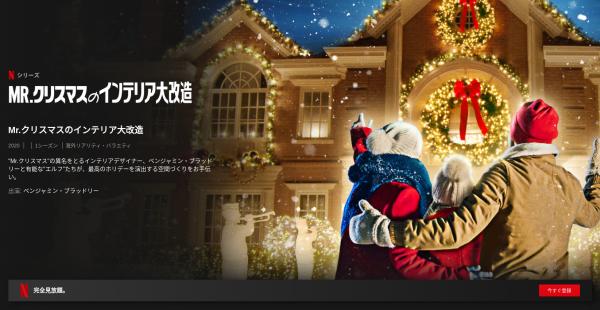 [ドラマ] Mr.クリスマスのインテリア大改造 第1シーズン 全4話 (2020) (WEBRIP)