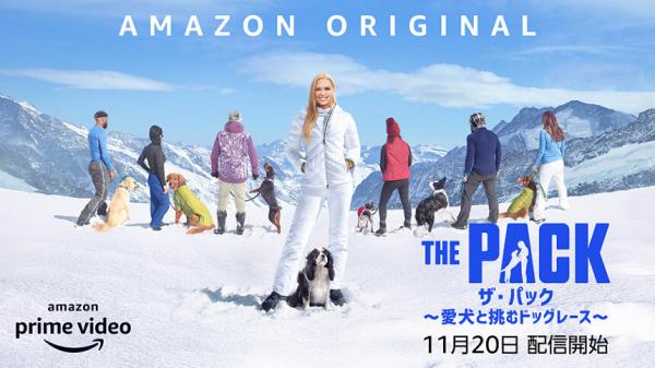 [ドラマ] ザ·パック ~愛犬と挑むドッグレース~ 第1シーズン 全10話 (2020) (WEBRIP)
