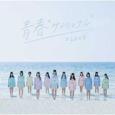 """[Album] =LOVE – 青春""""サブリミナル"""" [FLAC / WEB]"""