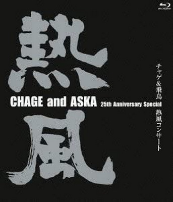 [TV-SHOW] CHAGE and ASKA 25th Anniversary Special チャゲ&飛鳥 熱風コンサート (2005.03.23) (BDISO)