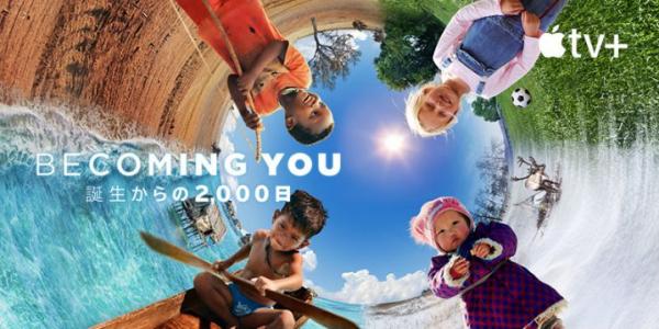 [ドラマ] Becoming You 〜誕生からの2,000日〜 第1シーズン 全6話 (2020) (WEBRIP)