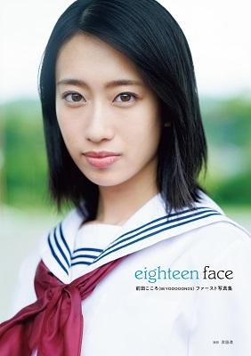 [前田こころ] eighteen face 1st Photobook Making DVD