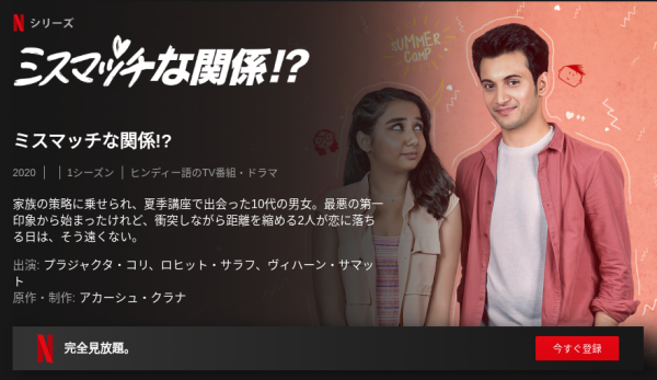 [ドラマ] ミスマッチな関係!? 第1シーズン 全6話 (2020) (WEBRIP)