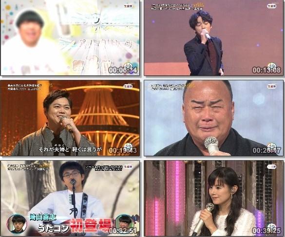 [TV-Variety] うたコン – 2020.11.24