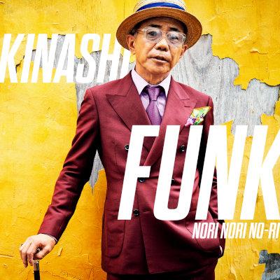 [Single] 木梨憲武 (Noritake Kinashi) – 木梨ファンク~NORI NORI NO-RI~ [FLAC 24bit + MP3 320 / WEB]