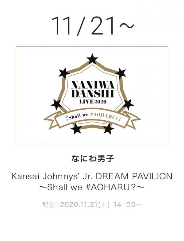 [TV-SHOW] 関西ジャニーズJr. – 2020.11.21 14時 なにわ男子 Live 2020 – Shall we #AOHARU? – 関西ジャニーズJr. DREAM PAVILIO…