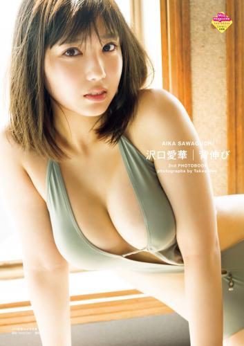 [Photobook] Aika Sawaguchi 沢口愛華 – Stretching 背伸び (2020-10-28)