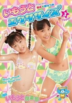 [DVDRIP] 杏なつみ & 愛永 いもうとエクササイズ Vol.3 [IMOG-20] 2006.10.30