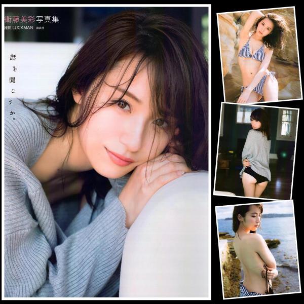 [Photobook] Misa Eto 衛藤美彩 – Let's hear the story 話を聞こうか。 (2017-04-25)