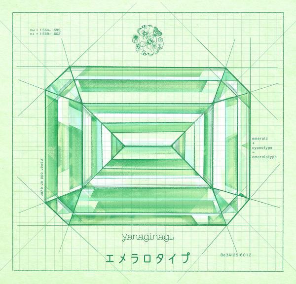 [Album] yanaginagi (やなぎなぎ) – エメラロタイプ [FLAC / WEB] [2020.12.09]