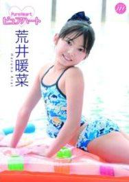 [DVDRIP] Haruna Arai 荒井暖菜 – Pure Heart [MILF-001]