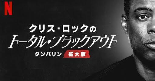 [ドラマ] クリス・ロックのトータル・ブラックアウト: タンバリン拡大版 (2021) (WEBRIP)