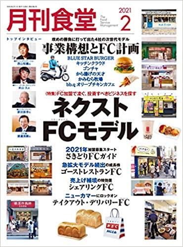 [雑誌] 月刊食堂 2021年01-02月号