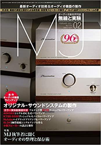 [雑誌] MJ無線と実験 2021年01-02月号