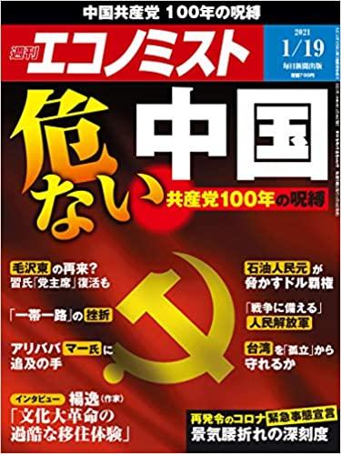 [雑誌] 週刊エコノミスト 2021年01月19日号
