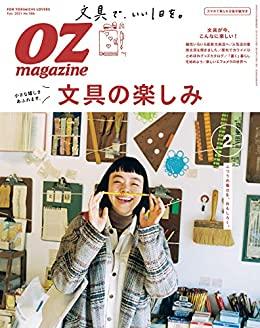 [雑誌] OZmagazine (オズマガジン) 2021年02月号