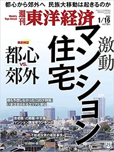 [雑誌] 週刊東洋経済 2021年01月16日号