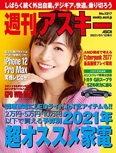 [雑誌] 週刊アスキー 2021年01月12日