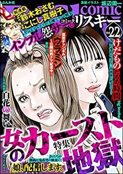 [雑誌] comic RiSky(リスキー) Vol.22