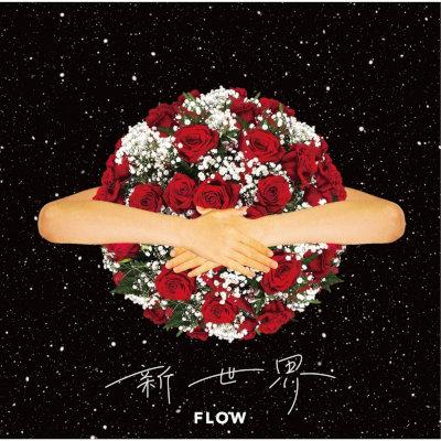 [Album] FLOW – 新世界 [FLAC + MP3 320 / WEB]