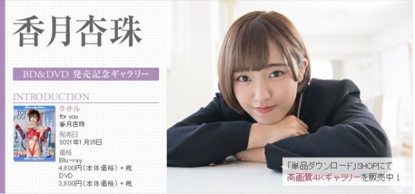 [Minisuka.tv] 2021.01.28 Kouzuki Anjyu 香月杏珠