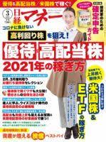 [雑誌] 日経マネー 2021年03月号