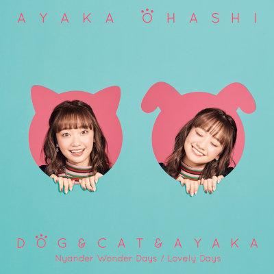 [Album] 大橋彩香 (Ayaka Ohashi) – 犬と猫と彩香 [FLAC 24bit + MP3 320 / WEB]