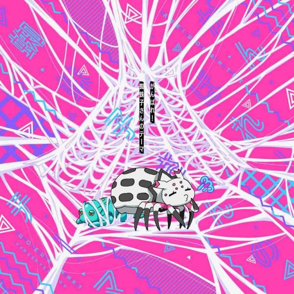 [Single] がんばれ! 蜘蛛子さんのテーマ / 「私」 (CV:悠木碧) (2021.01.27/MP3+Flac/RAR)