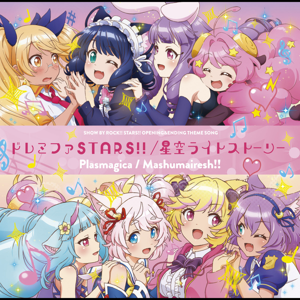 [Single] SHOW BY ROCK!! STARS!!: Mashumairesh!! 星空ライトストーリー (2021.01.20/MP3/RAR)