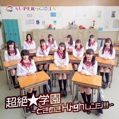 [Album] SUPER☆GiRLS – 超絶★学園 ~ときめきHighレンジ!!!~ [FLAC 24bit + MP3 320 / WEB]