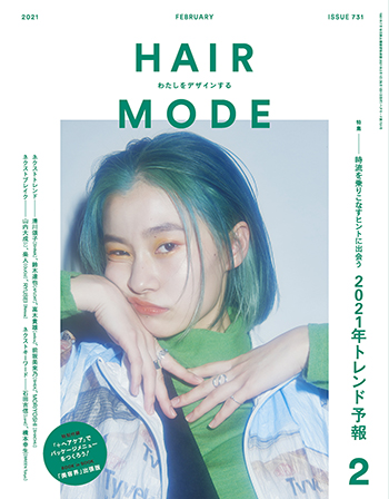 [雑誌] HAIR MODE (ヘアモード) 2021年01-02月号