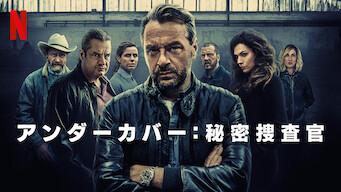 [ドラマ] アンダーカバー: 秘密捜査官 第1シーズン 全10話 (2021) (WEBRIP)