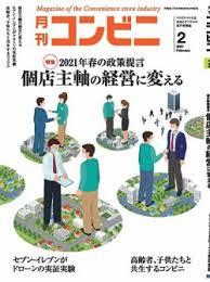 [雑誌] 月刊コンビニ 2021年02月号