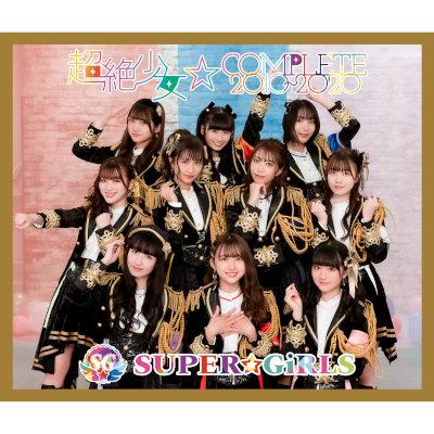 [Album] SUPER☆GiRLS – 超絶少女☆COMPLETE 2010~2020 [FLAC 24bit + MP3 320 / WEB]