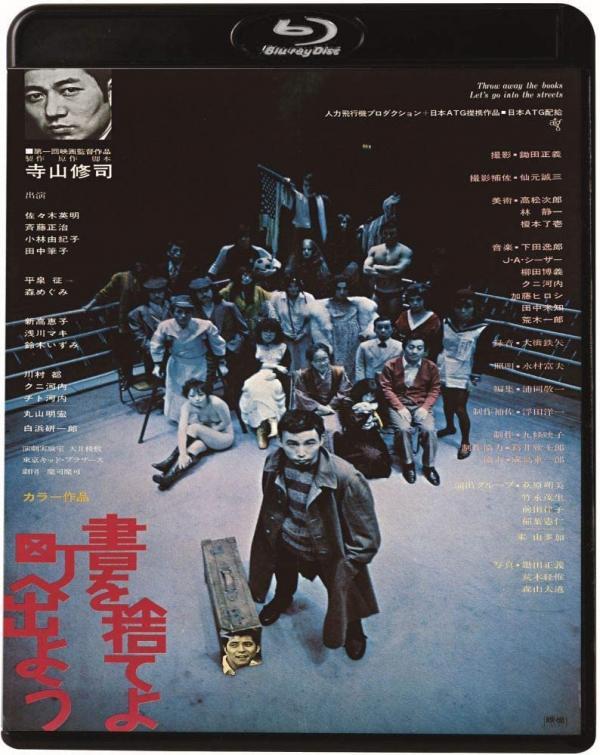 [MOVIES] 書を捨てよ町へ出よう (1971) (BDRIP)