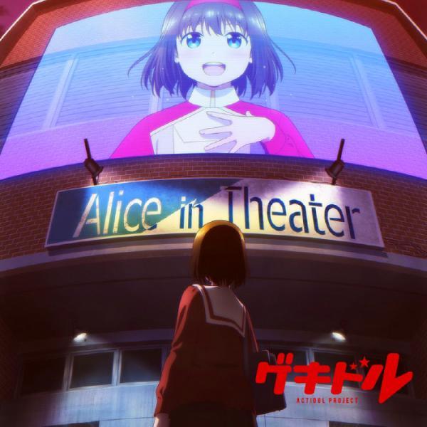 [Single] Gekidol ED2: Seifuku DOLL – Alice (CV.M・A・O) (2021.01.27/MP3/RAR)