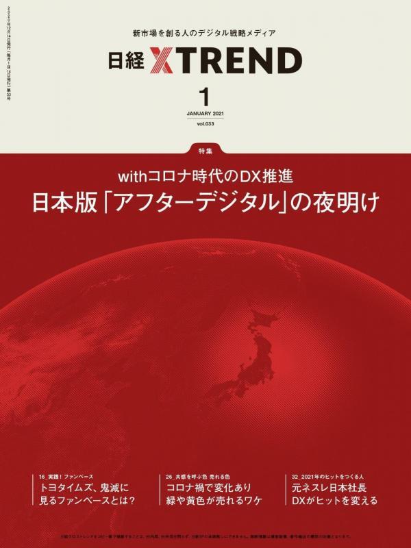 [雑誌] 日経クロストレンド 2021年01-02月号