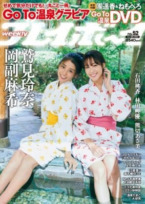 [雑誌] Weekly Playboy No.52 12.28.20