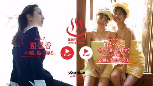 週プレ 2020 No.52 DVD