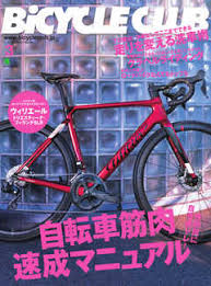 [雑誌] BiCYCLE CLUB (バイシクルクラブ) 2021年03月号