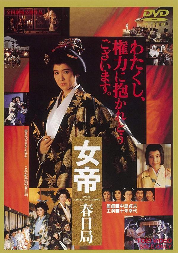 [MOVIES] 女帝 春日局 (1990) (WEBRIP)