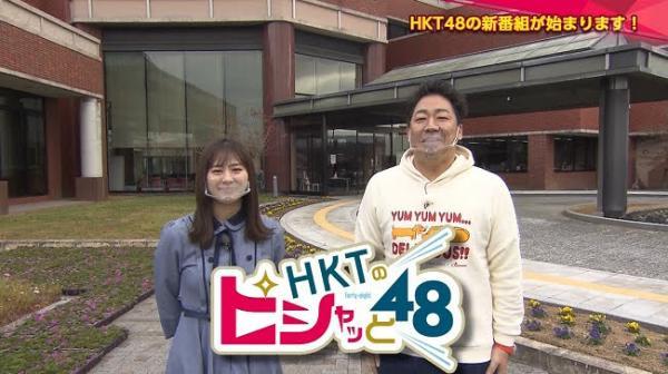 [TV-Variety] 210115 HKTのピシャっと48 ep03