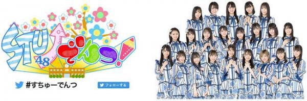 [TV-Variety] 210115 STU48 – STUでんつ! ep141