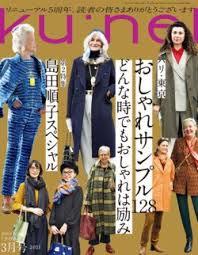 [雑誌] Ku:nel (クウネル) 2021年02月号
