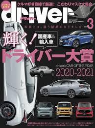 [雑誌] driver 2021年03月号